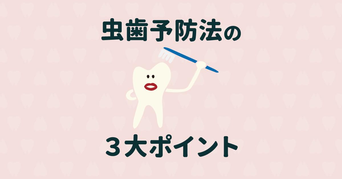 虫歯予防で重要な3大ポイントは?最強&最新の虫歯予防法をチェック