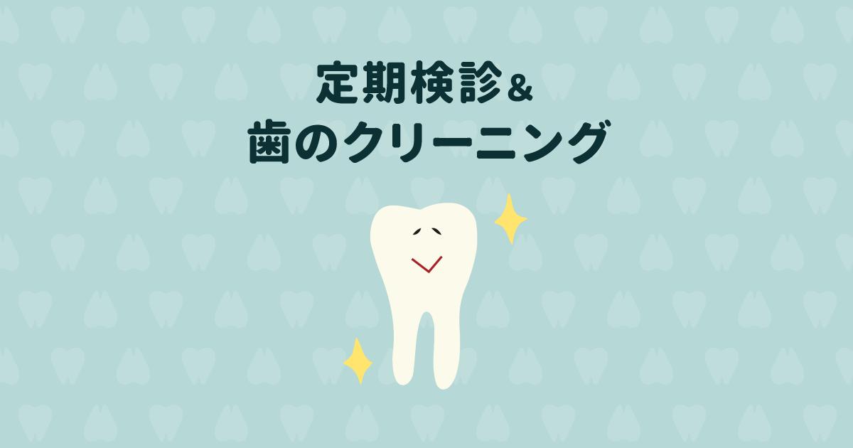 やめたい!歯医者の定期検診。虫歯予防に歯のクリーニングって必要?