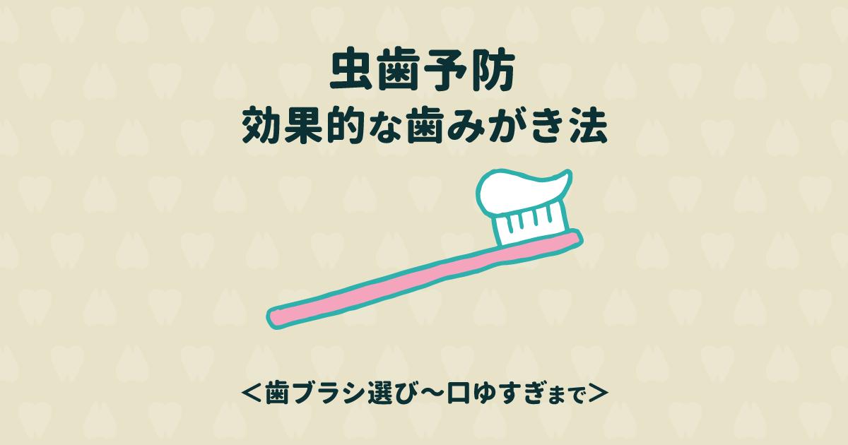 虫歯予防に効果的な磨き方は?歯ブラシ選び~口をゆすぐまで徹底解説