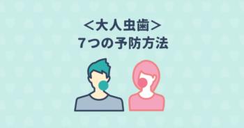 """""""大人虫歯""""の原因は歯の詰め物!""""大人虫歯""""を予防する7つの習慣"""