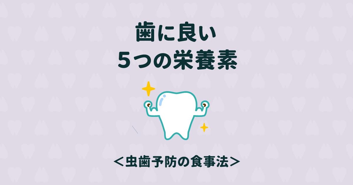 虫歯を予防する食事法|歯に良い5つの食材と食品の見分け方・食べ方