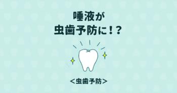唾液を増やして虫歯予防!唾液が多いと虫歯にならない4つの理由