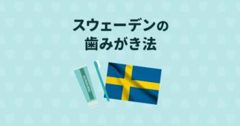 虫歯菌の予防効果は通常の40%以上!スウェーデンの歯磨き法