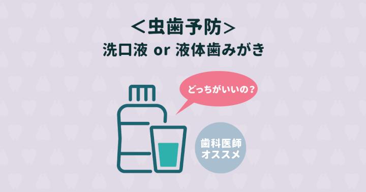 虫歯予防でマウスウォッシュを選ぶなら洗口液と液体歯磨きどっち?