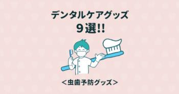 虫歯予防におすすめ!ネットで買える人気のデンタルケアグッズ9選
