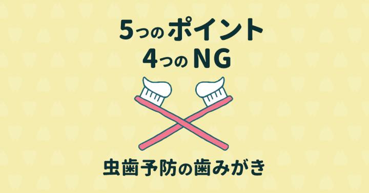 【最新版】虫歯予防で注意すべき歯磨きの5つのポイントと4つのNG
