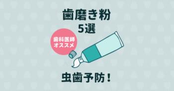 【2020年版】歯医者さんがおすすめする虫歯予防の歯磨き粉5選