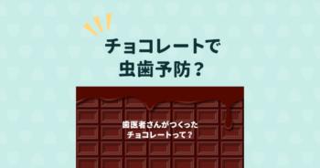 チョコレートで虫歯予防する時代!?歯医者さんが作ったチョコレート