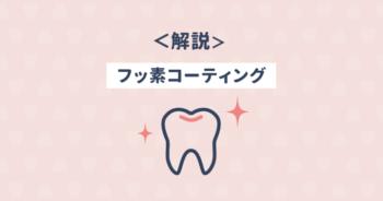 虫歯予防にフッ素コーティングが効く!おすすめの頻度、効果UPのコツ