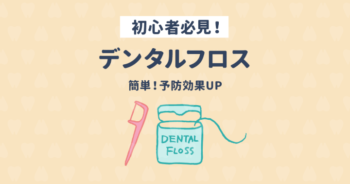 虫歯予防は歯間ケアが命!デンタルフロス初心者も簡単に予防効果UP
