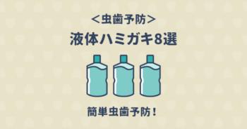 子どもも!高齢者も!簡単に虫歯予防できる液体ハミガキ8選