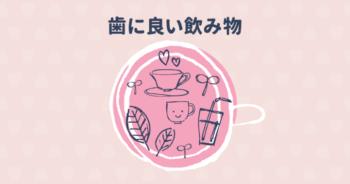 虫歯予防に良い飲み物第2位は緑茶、第1位は?