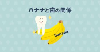 甘〜いバナナは虫歯になりやすい果物?それとも虫歯を予防する果物?
