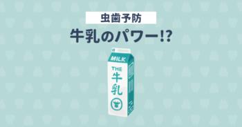 牛乳で虫歯予防できるって本当? 牛乳に秘められたパワーを解説