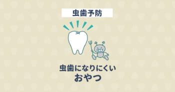 虫歯になりにくいおやつと食べるタイミングで虫歯予防!