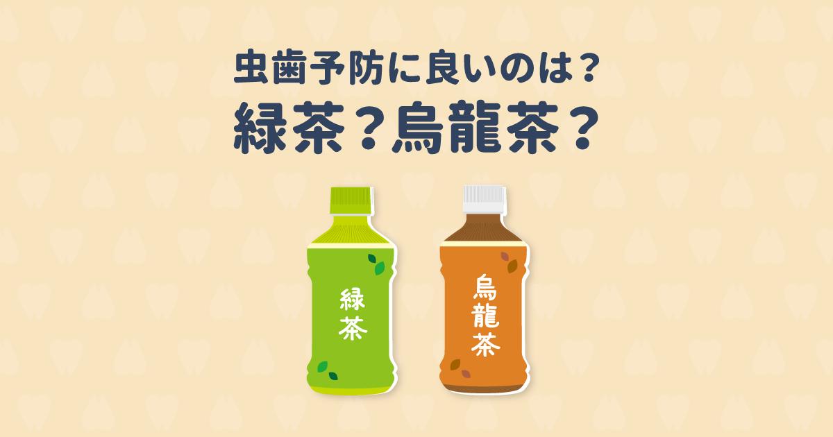 虫歯予防に良いお茶は緑茶?それとも烏龍茶?成分の違いで説明します
