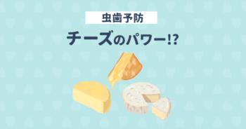 初期虫歯も治る!?虫歯予防にチーズを食べたほうがいい3つの理由