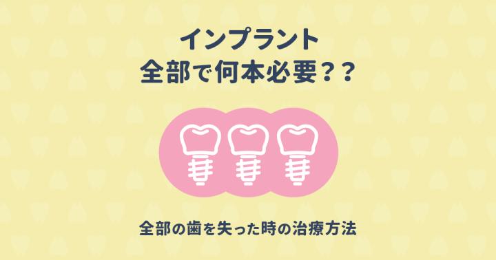 インプラントは何本必要?全歯をインプラント6本で補えるって本当?