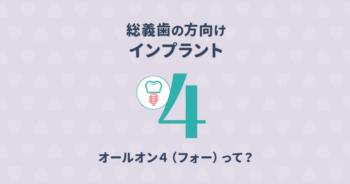 治療期間も費用も節約できるインプラント「オールオン4」とは?