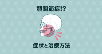 突然口が開かなくなった!顎関節症の治療法や自宅での注意点