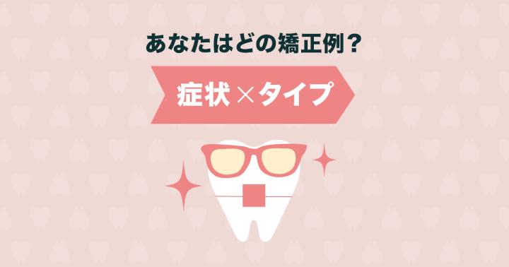 歯並びの矯正例|あなたはどのタイプ?症状タイプ別の矯正方法をご紹介します