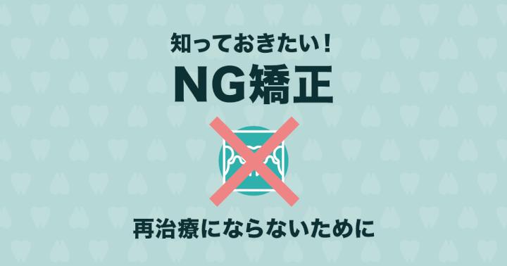 NG矯正!矯正で失敗した6つの例と原因、失敗しないための対処法矯正 失敗
