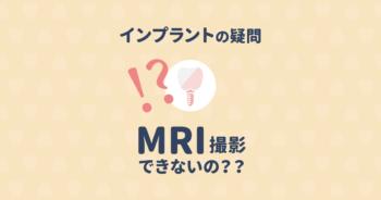 【歯科医監修】インプラントを入れている人はMRI検査ができないの?