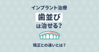 【歯科医監修】インプラントで歯並びは治せる?矯正との違いとは?