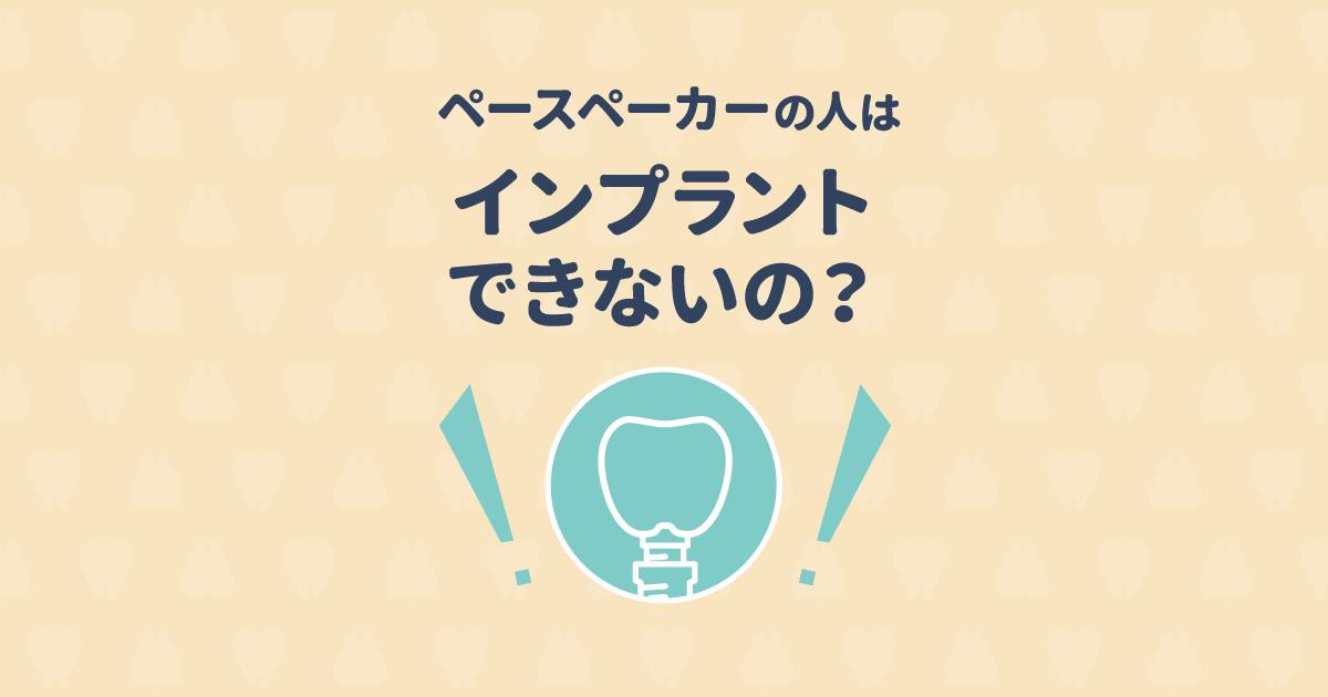 【医師監修】ペースメーカーの人はインプラント治療ができないの?