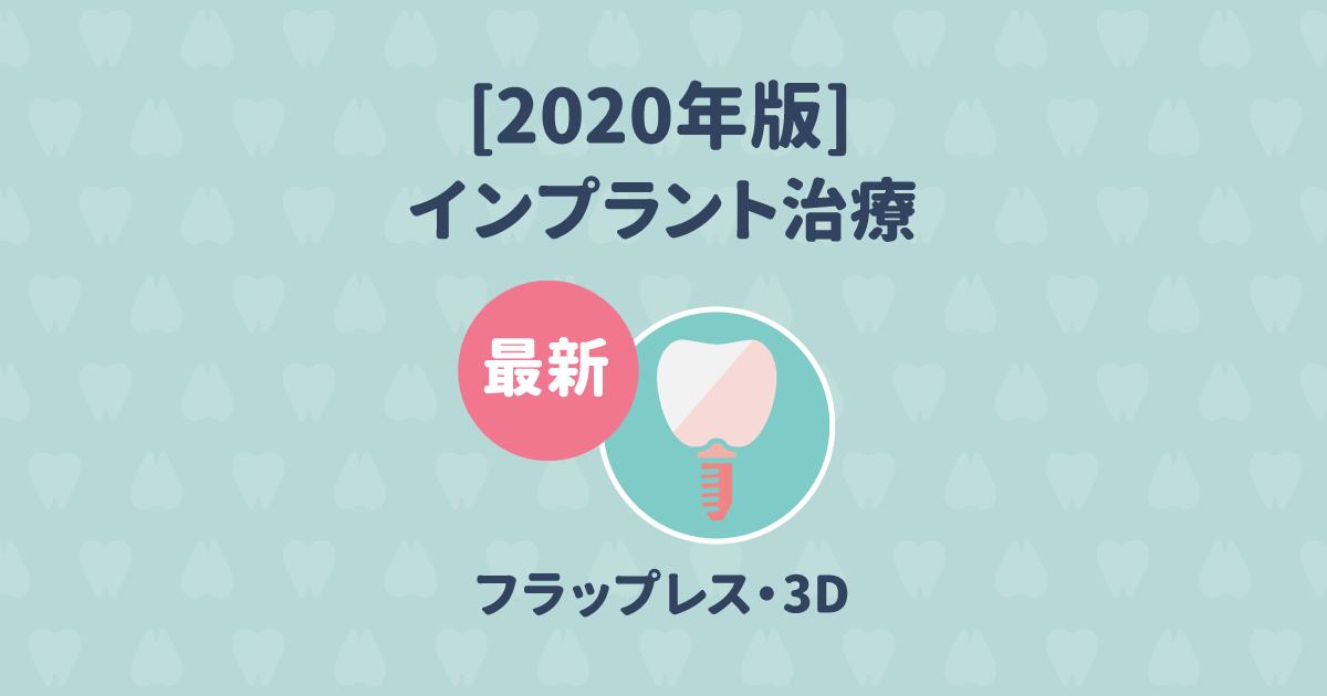【2020年版】最先端のインプラント治療が知りたい!フラップレスや3D