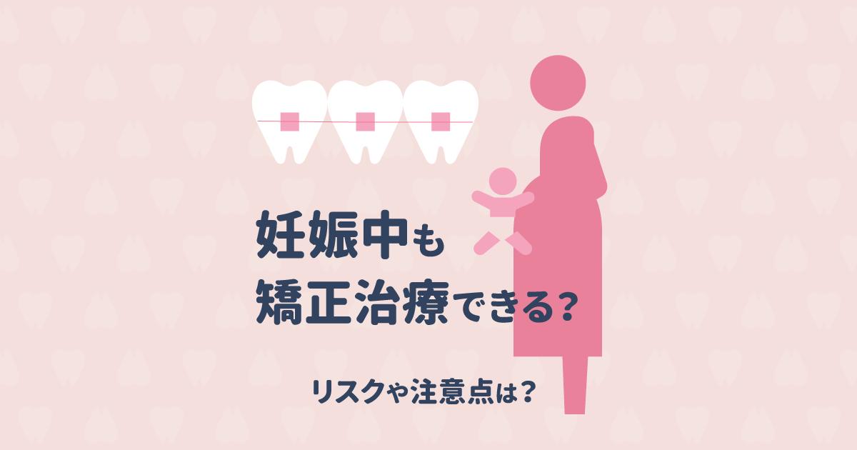 妊娠中に歯の矯正はできる?矯正中に妊娠したら?そのリスクや注意点