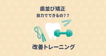 歯並びの矯正は自力でもできる?具体的な改善トレーニング法も紹介!