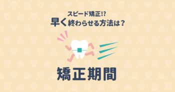 歯列矯正の治療期間はどれくらい?スピード矯正や早くできる方法を解説