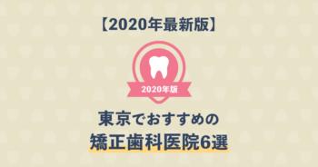 【2020年最新版】東京でおすすめの矯正歯科医院6選