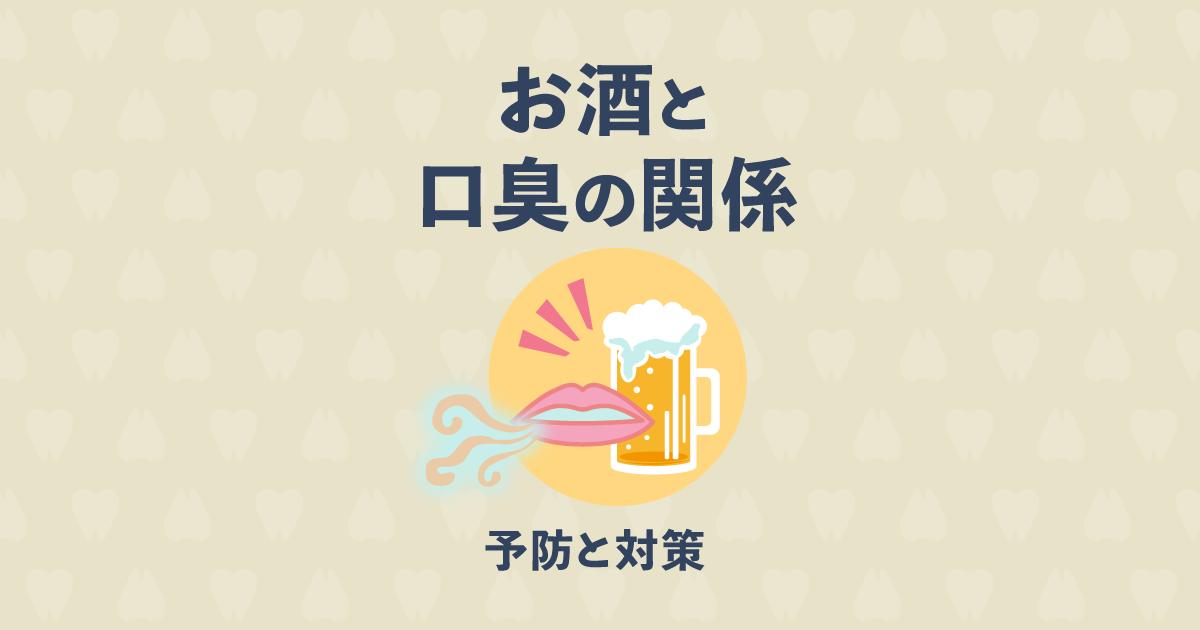 【医師監修】お酒の後の口臭がきつくなる理由と口臭予防5つの対策