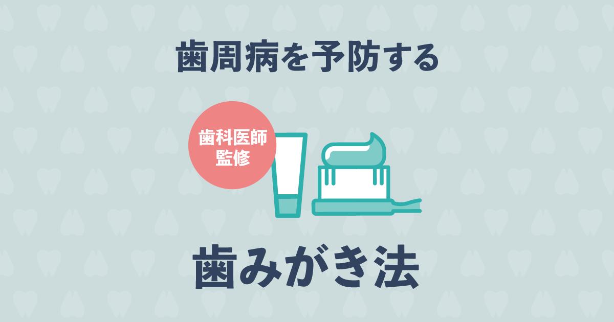 【歯科医監修】歯周病は磨き方次第!歯周病を予防する基本の歯磨き法