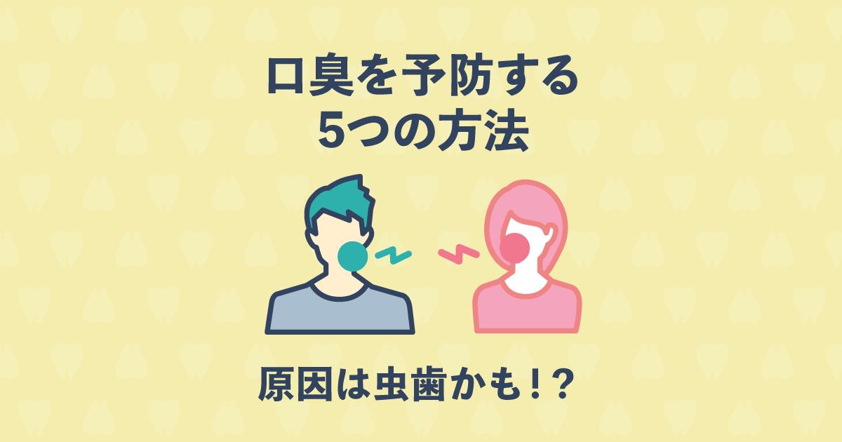 【歯科医監修】その口臭、虫歯が原因かも!口臭を予防する5つの方法