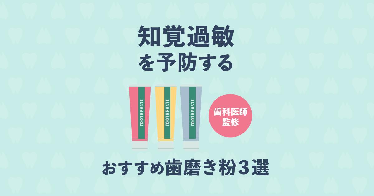 【歯科医監修】知覚過敏を予防する歯磨き粉の選び方とおすすめ3選