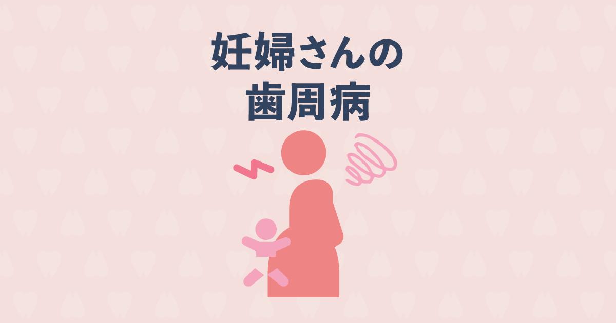 妊婦さんは歯周病になりやすい!早産リスクは約7倍!?5つの簡単予防法