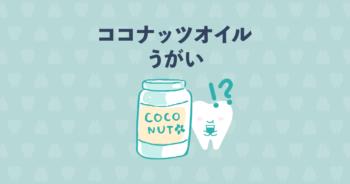 ココナッツオイルうがいで口臭予防!アンチエイジング効果も!?