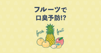 口臭に果物が効く!?フルーツで簡単&おいしい!効果的な口臭予防