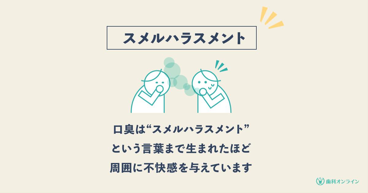 口臭 胃がん 特有の臭いを発する病気とは (2015年3月27日)