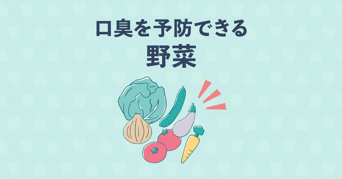 知ってた?食べると口臭を予防できる野菜の種類とその理由