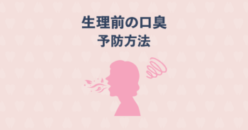 生理前はお口の臭いが気になる人が多い? おすすめの口臭予防法5選