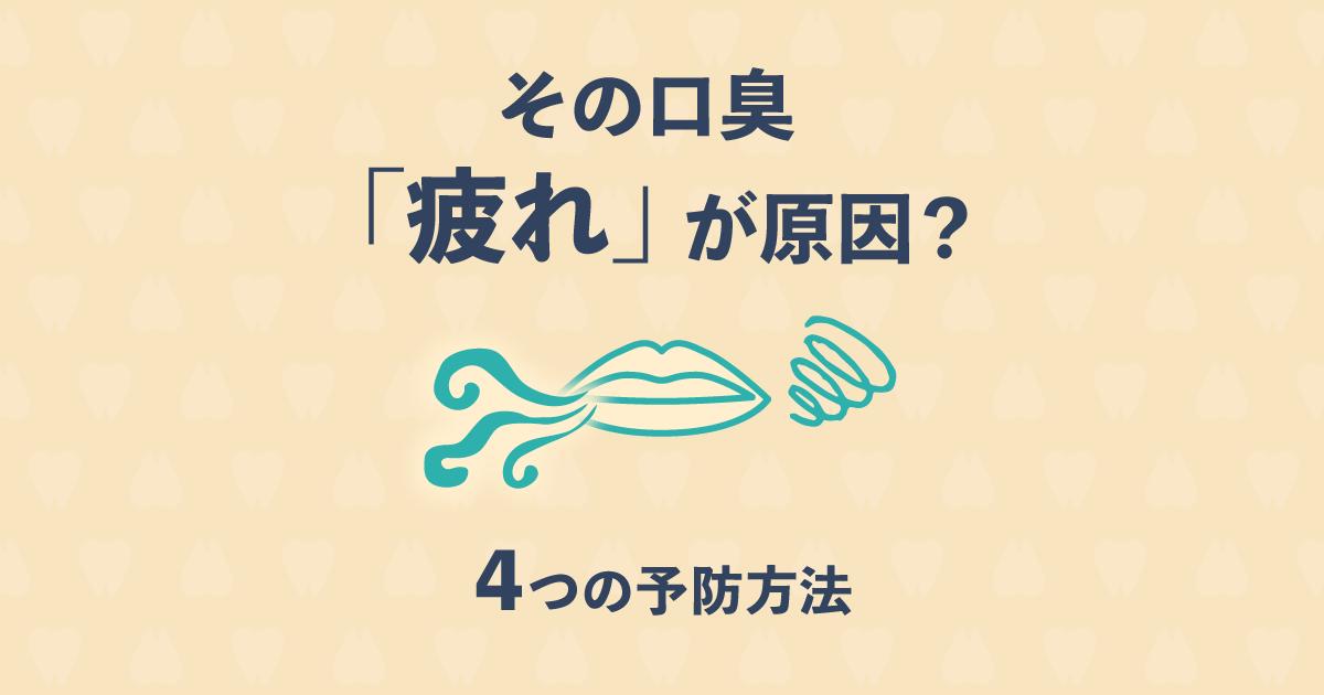 その口臭、疲労が関係しているかも!口臭を予防する4つの方法