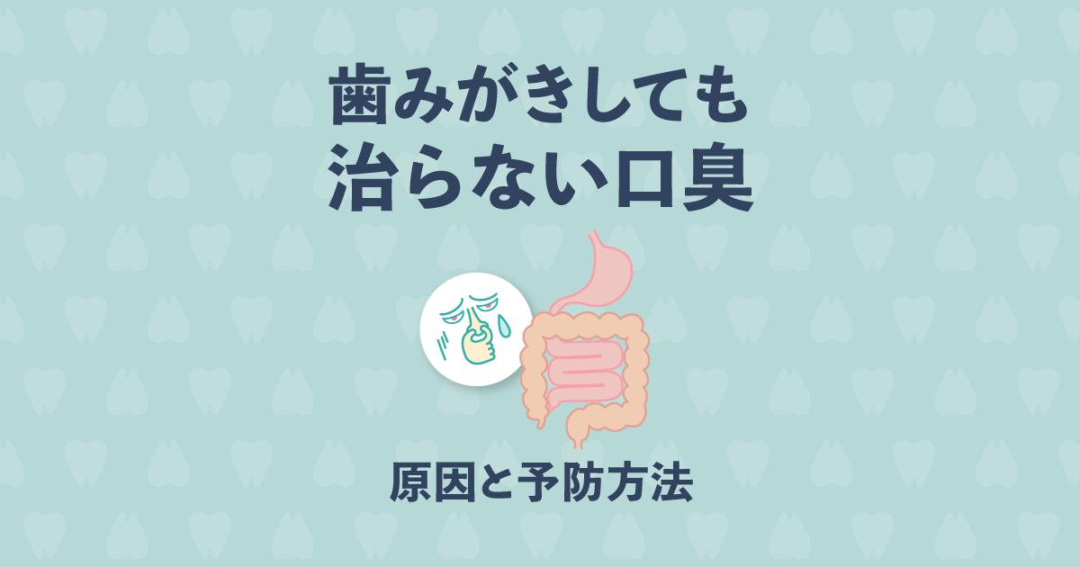口臭の原因は内臓から?歯磨きしても治らない口臭の原因と6つの予防法