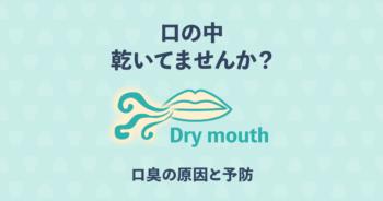 口臭がひどい原因は口の乾燥にあった!?簡単にできる口臭予防&改善