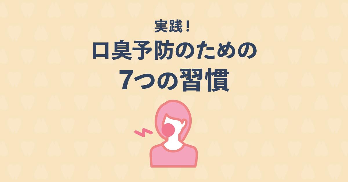 お口のニオイが気になる人がすべき口臭予防のための7つの習慣