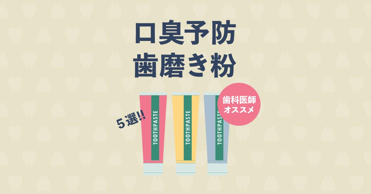 歯医者さんがすすめる!口臭予防に効果的なおすすめ歯磨き粉5選