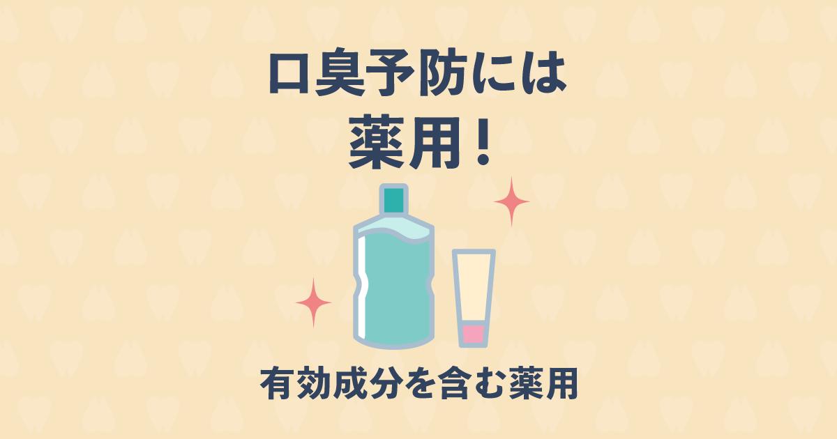 口臭予防には薬用!ドラッグストアや薬局で買えるおすすめ厳選10点